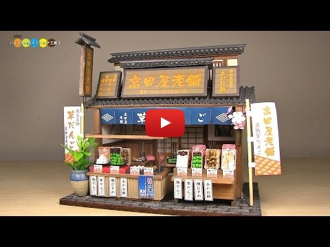 Embedded thumbnail for Billy Miniature Dango (Japanese sweet dumplings) Shop Kit